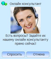 картинки онлайн консультантов
